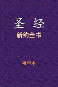 圣经 - 新约全书