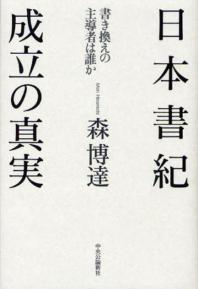 日本書紀成立の眞實 書き換えの主導者は誰か