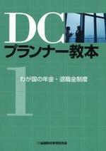 DCプランナ―敎本 [2009]-1