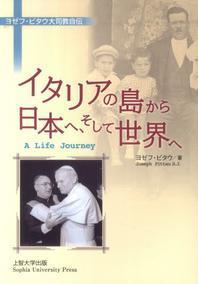 イタリアの島から日本へ,そして世界へ ヨゼフ.ピタウ大司敎自傳