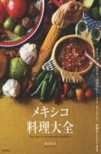 メキシコ料理大全 家庭料理,傳統料理の調理技術から食材,食文化まで.本場のレシピ100