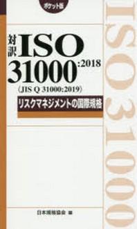 對譯ISO 31000:2018(JIS Q 31000:2019)リスクマネジメントの國際規格 ポケット版