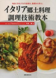 イタリア鄕土料理調理技術敎本 味良く作るプロの技術を,基礎から學ぶ.