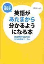 ぜんぶ理屈で英語があたまから分かるようになる本 英文解釋のための文法活用マニュアル