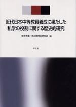 近代日本中等敎員養成に果たした私學の役割に關する歷史的硏究
