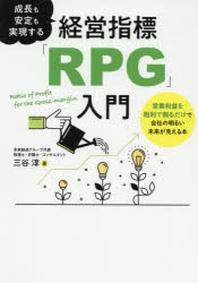 成長も安定も實現する經營指標「RPG」入門 營業利益を粗利で割るだけで會社の明るい未來が見える本
