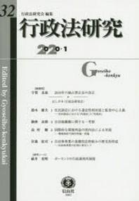 行政法硏究 第32號(2020/1)