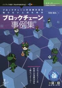 ブロックチェ-ンの活用方法を知りたい人のためのブロックチェ-ン事例集 ブロックチェ-ンの社會での活用方法を1冊にパッケ-ジ!