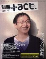 別冊+ACT 3