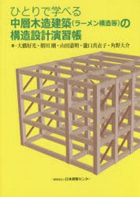 ひとりで學べる中層木造建築(ラ-メン構造等)の構造設計演習帳