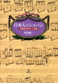 日本人とショパン 洋樂導入期のピアノ音樂
