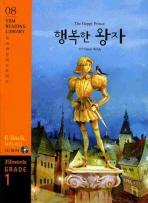 행복한 왕자(350 WORDS GRADE 1)
