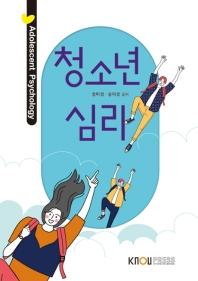 청소년 심리(2학기, 워크북포함)