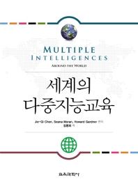 세계의 다중지능교육