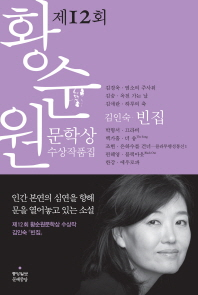황순원문학상 수상작품집(2012): 빈집