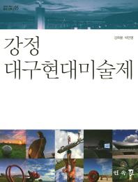 강정 대구현대미술제