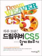 하루 30분 드림위버 CS5 쉽게 배우기