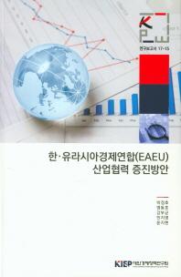 한 유라시아경제연합(EAEU)산업협력 증진방안