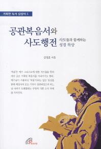 공관복음서와 사도행전