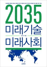 2035 미래기술 미래사회