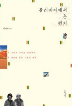 볼리비아에서 온 편지