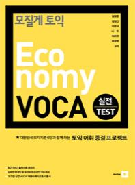 모질게 토익 Economy VOCA 실전 TEST
