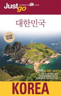 저스트고 대한민국(2012년 최신정보)