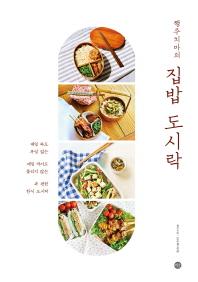 행주치마의 집밥 도시락