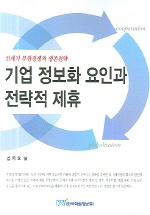 기업 정보화 요인과 전략적 제휴