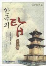 한국의 탑 (국보편)