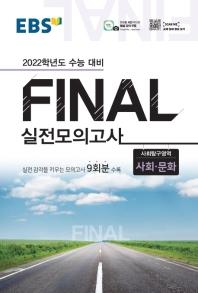 EBS 고등 사회탐구영역 사회·문화 Final 실전모의고사(2021)(2022 수능대비)