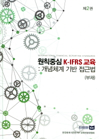원칙중심 K-IFRS교육. 2: 개념체계 기반 접근법(부채)