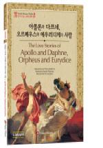 아폴론과 다프네 오르페우스와 에우리디케의 사랑