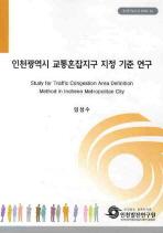 인천광역시 교통혼잡지구 지정 기준 연구