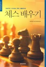 체스 배우기 세트