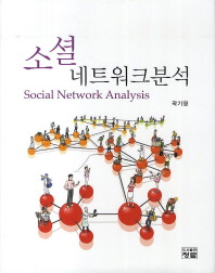 소셜네트워크 분석
