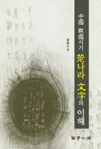 중국 전국시기 초나라 문자의 이해