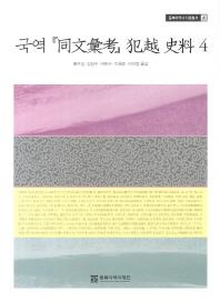 국역 동문휘고 범월사료. 4