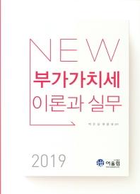 NEW 부가가치세 이론과실무(2019)