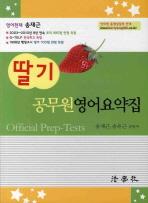 딸기 공무원 영어요약집(2011)