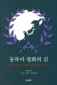 동북아 평화의 길
