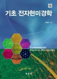 기초 전자현미경학