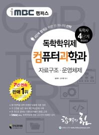 iMBC 캠퍼스 컴퓨터과학과(독학학위제 독학사 4단계 통합본). 2