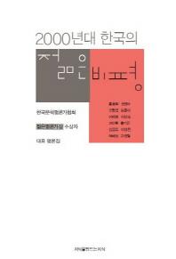 2000년대 한국의 젊은 비평