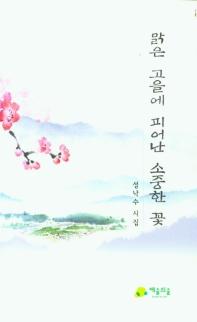 맑은 고을에 피어난 소중한 꽃