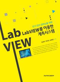 전기 전자 공학도를 위한 Lab VIEW를 이용한 계측시스템