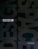 공간디자인 16강