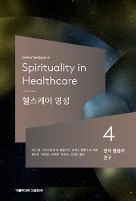 헬스케어 영성. 4: 영적 돌봄의 연구