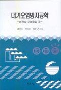 대기오염방지공학(입자상 오염물질편)