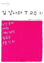 김강사와 T 교수 외